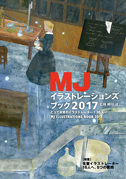 MJCover2017_UP-1hp